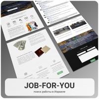Сайт по поиску работы в Израиле с трудоустройством