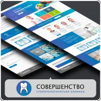 Корпоративный сайт – стоматология совершенство