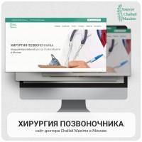 Личный сайт ведущего европейского доктора Challali Maxime в Москве