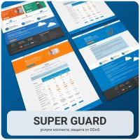 SUPER GUARD -  хостинг с защитой от DDoS