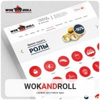 Интернет магазин - доставка еды WokAndRoll