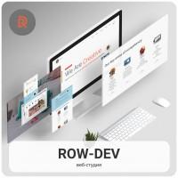 Корпоративный сайт - Студия ROW-DEV