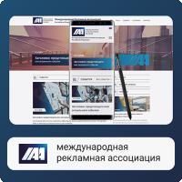 IAA - корпоративный сайт на WP