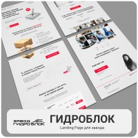 Landing page - продажа пакеров