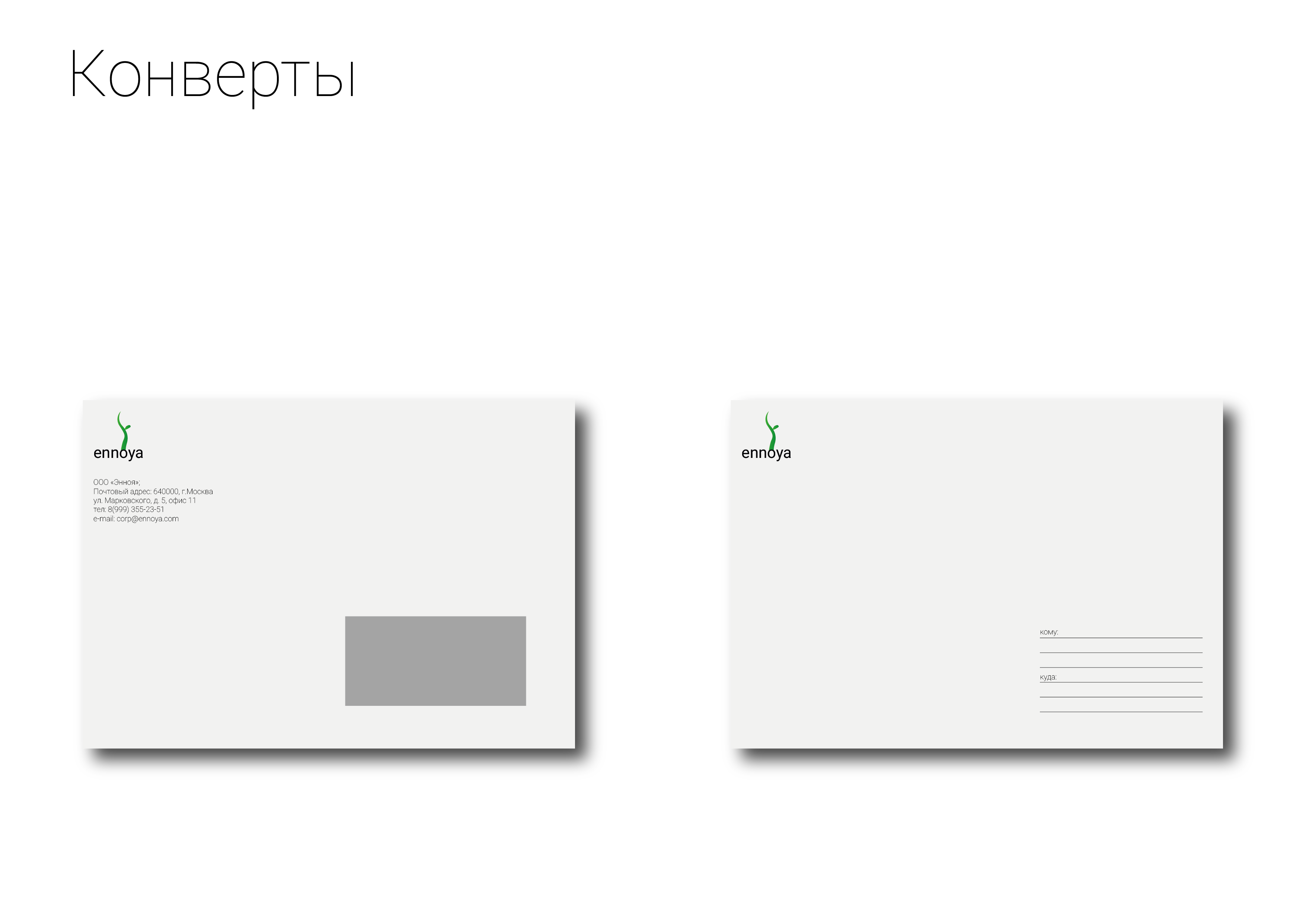 Логотип + фирменный стиль для продуктовой IT компании фото f_1735ad9693a2ef3f.png