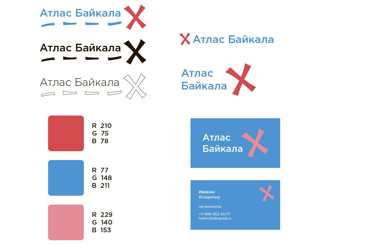 Разработка логотипа Атлас Байкала фото f_6085afb96f395d79.png