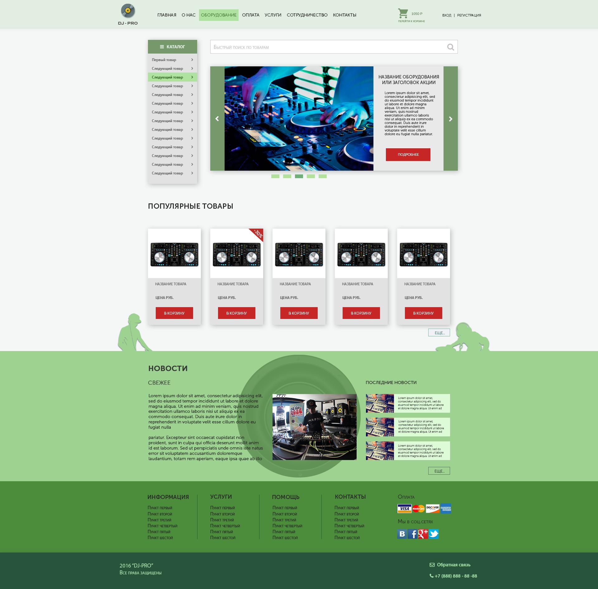 Дизайн сайта для магазина DJ-оборудования