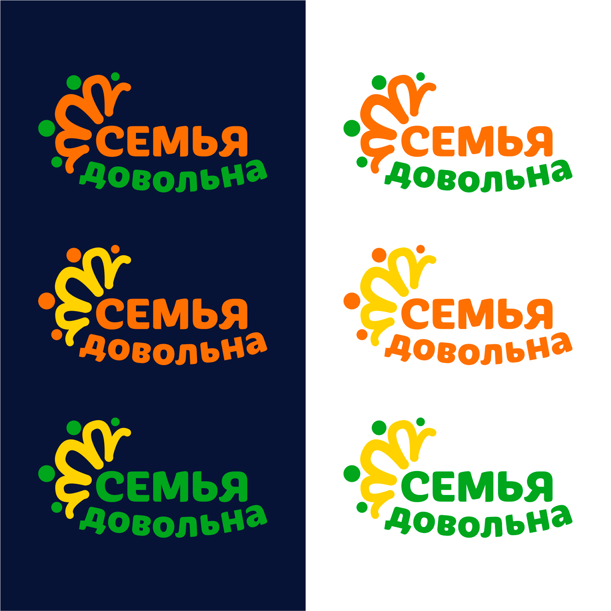 "Разработайте логотип для торговой марки ""Семья довольна"" фото f_3045b9fcd9bb1231.jpg"