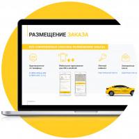 Презентация такси