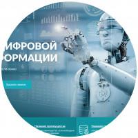 Дизайн сайта ИТ компании