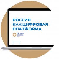 Презентация для международного экономического форума