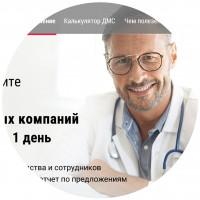 Дизайн сайта страховой компании