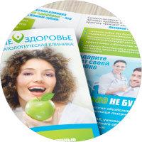 Лифлет для стоматологической клиники
