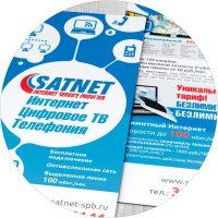 Флаер для интернет провайдера
