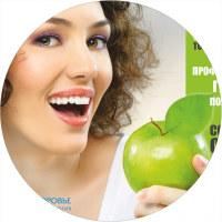 Плакат для стоматологической клиники