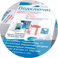 Флаер и листовка для интернет провайдера