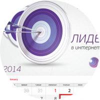 Квартальный календарь Медиагруппы