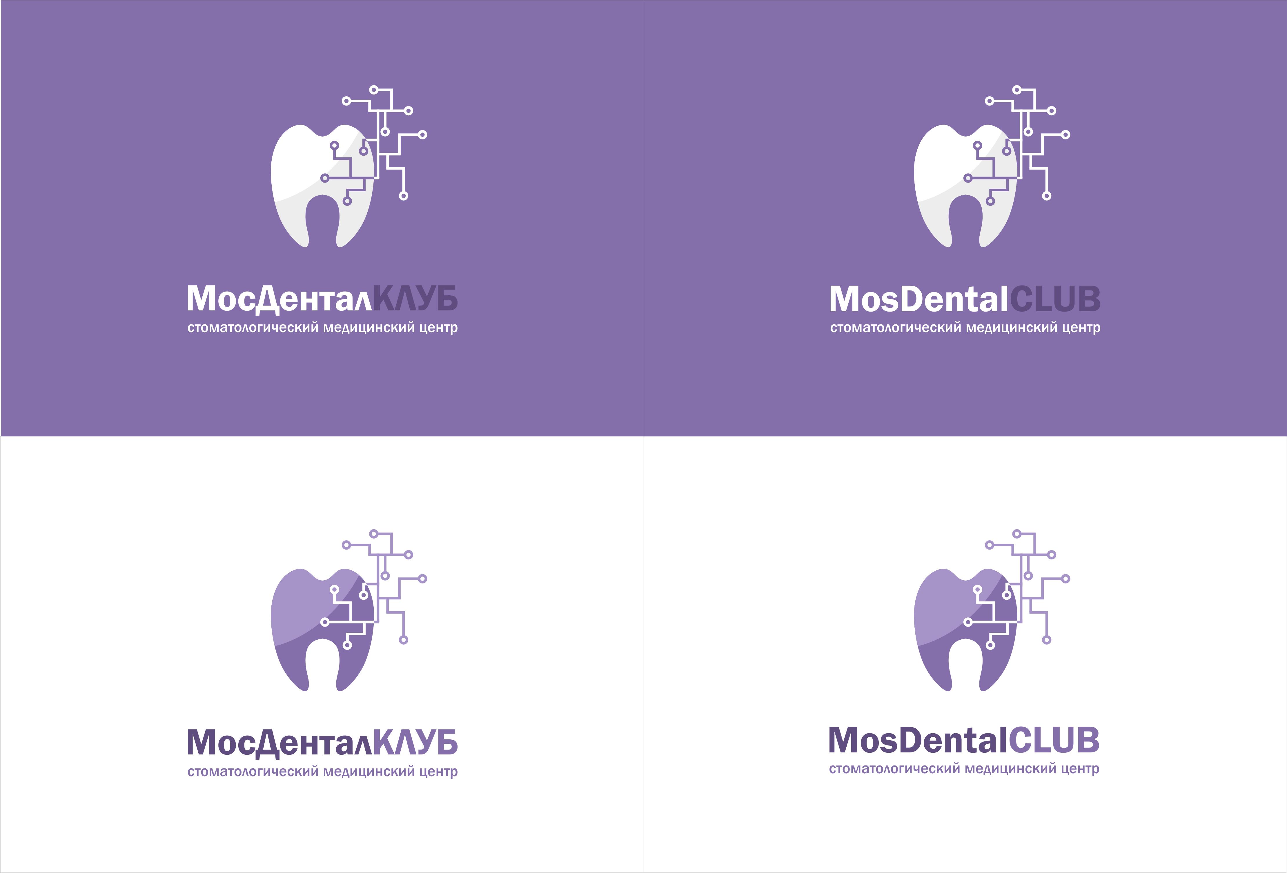 Разработка логотипа стоматологического медицинского центра фото f_2725e4a57a33c8b6.png
