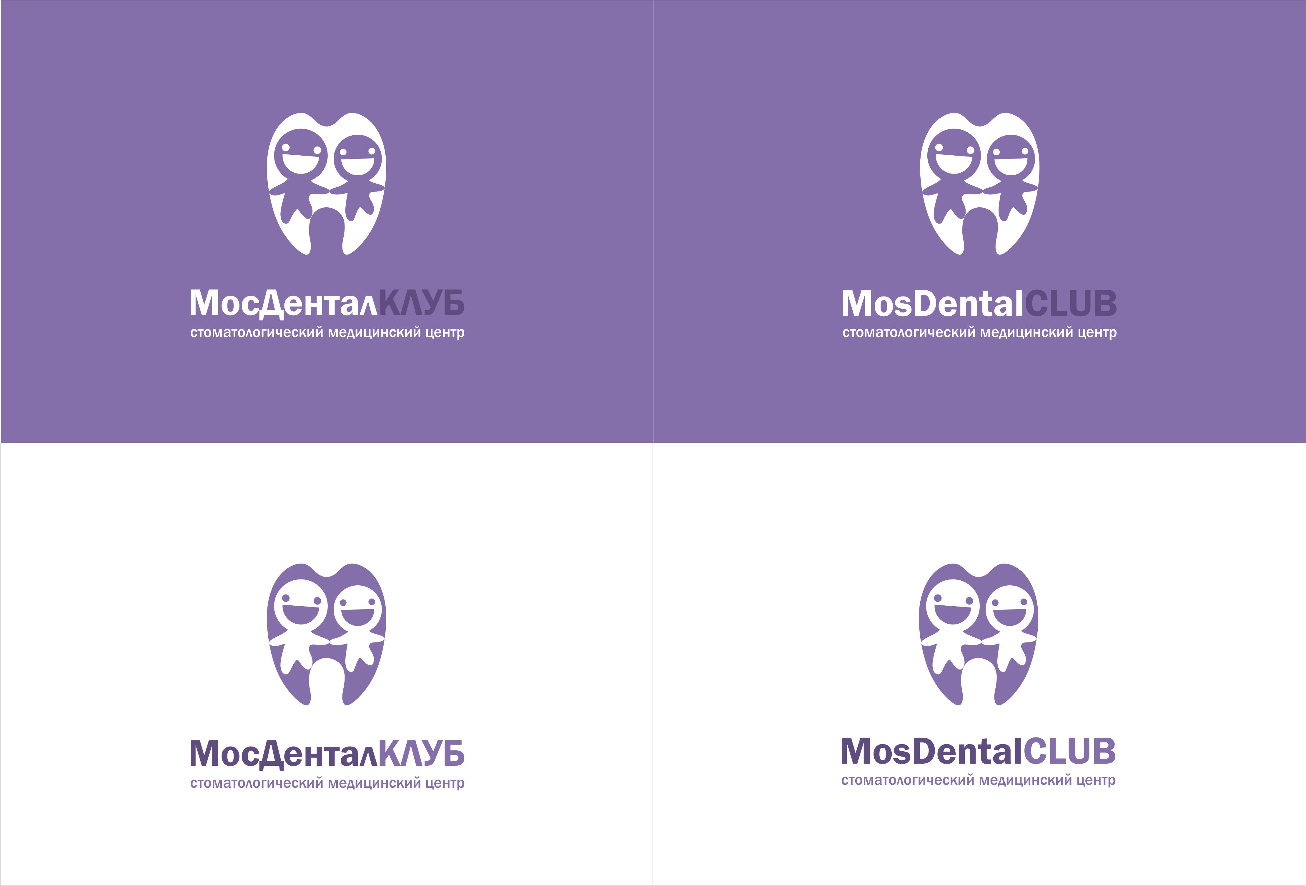 Разработка логотипа стоматологического медицинского центра фото f_9375e4a57b0bc0a2.png