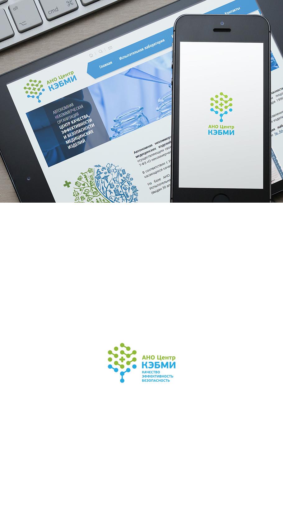 Редизайн логотипа АНО Центр КЭБМИ - BREVIS фото f_0385b25f25b87e48.jpg