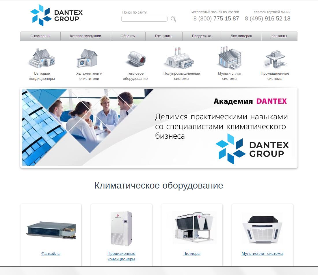 Конкурс на разработку логотипа для компании Dantex Group  фото f_0755bfff0be6b333.jpg