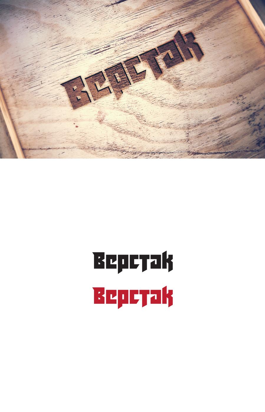 Логотип магазина бензо, электро, ручного инструмента фото f_2515a15356f196d0.jpg