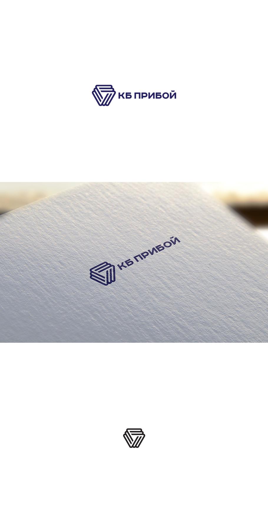 Разработка логотипа и фирменного стиля для КБ Прибой фото f_3855b29b041481e2.jpg