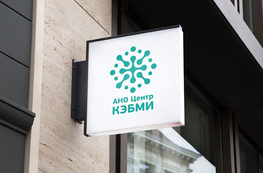 Редизайн логотипа АНО Центр КЭБМИ - BREVIS фото f_9995b1df80e9d318.jpg