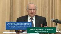 Сайт профессора МПДА Осипова А.И.