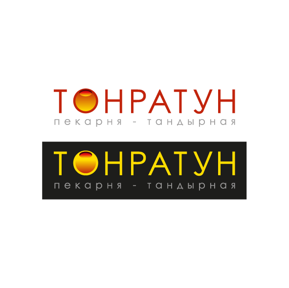 Логотип для Пекарни-Тандырной  фото f_9835d907d566fba0.png