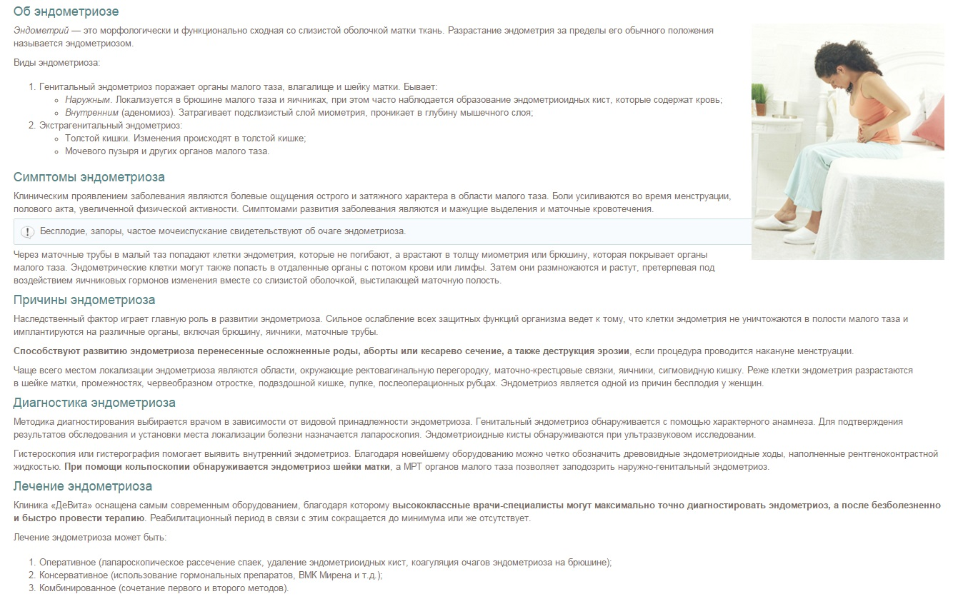 Эндометриоз: симптомы, лечение.