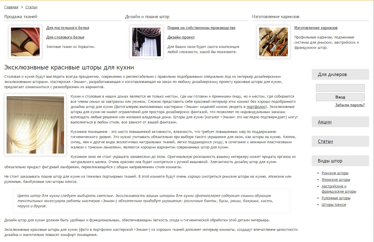 Информационный текст о шторах для текстильной мастерской.
