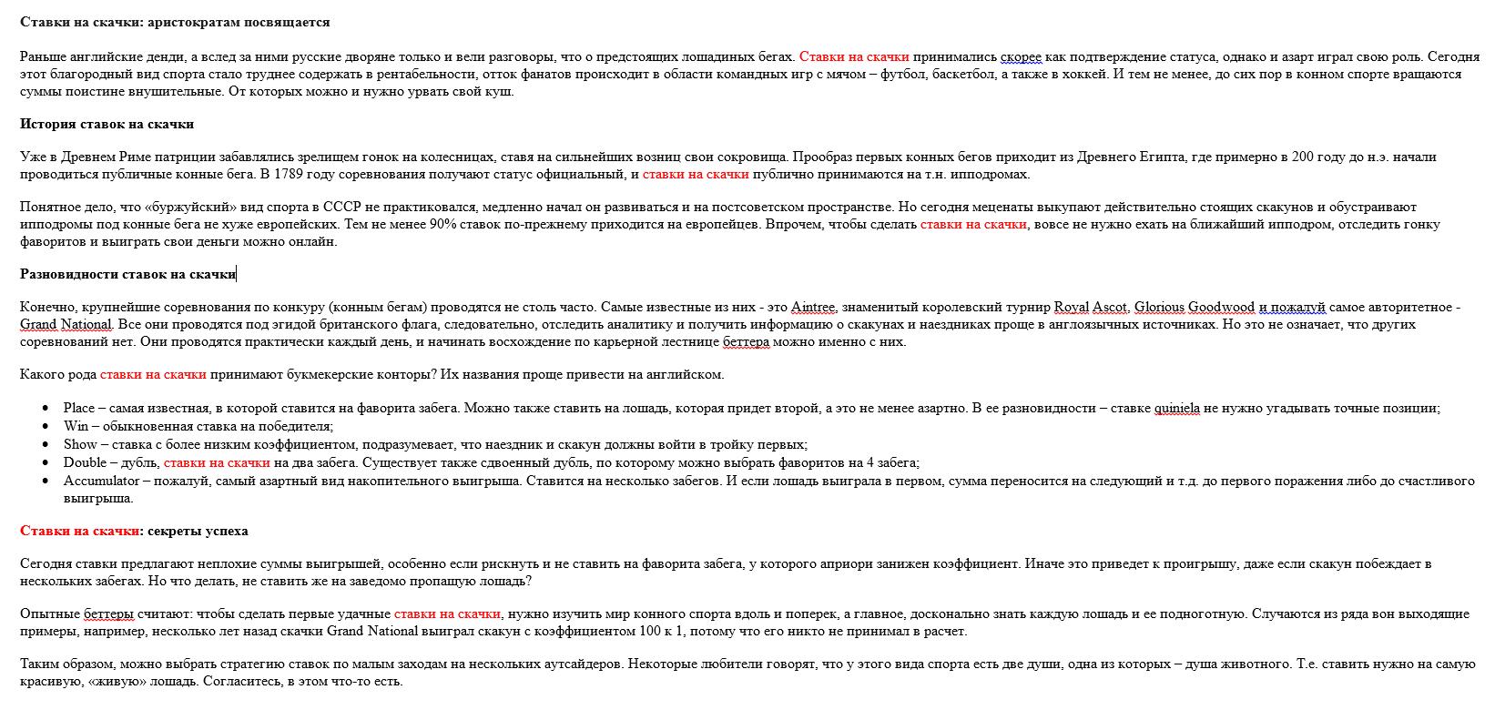 Текст для сайта букмекерской конторы.