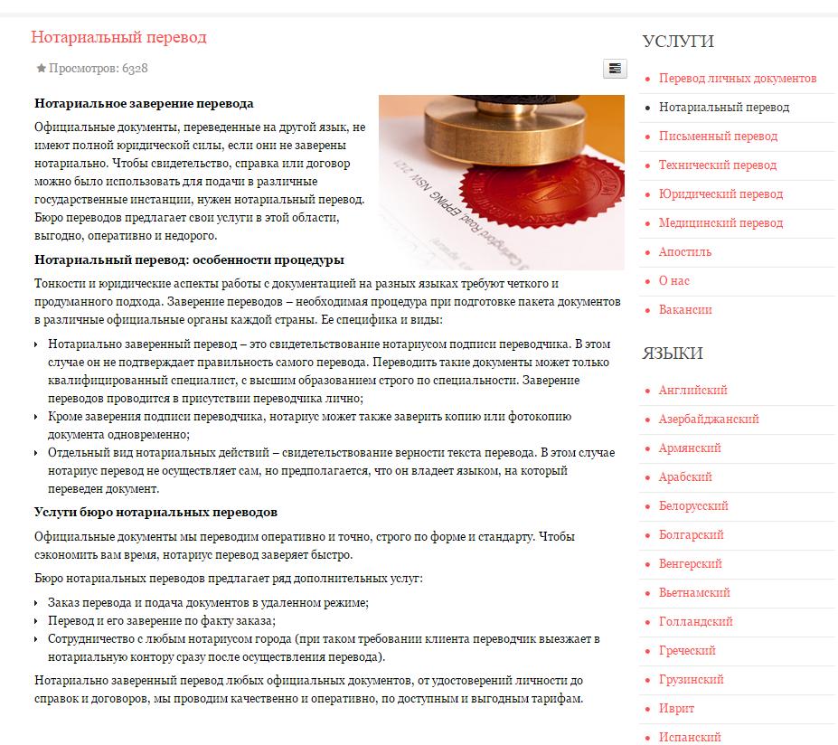Тексты для сайта бюро переводов