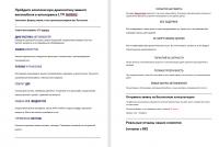 Текст для главной страницы автосервиса