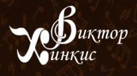 Корпоративный праздник - шоумен Виктор Хинкис