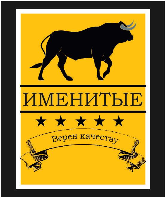 Логотип и фирменный стиль продуктов питания фото f_0865bb5ade19df97.jpg