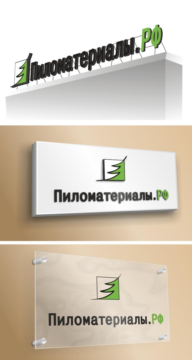 """Создание логотипа и фирменного стиля """"Пиломатериалы.РФ"""" фото f_21352fc7cd679e96.jpg"""