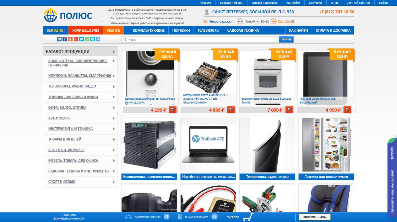 Интернет-магазин техники и back-office