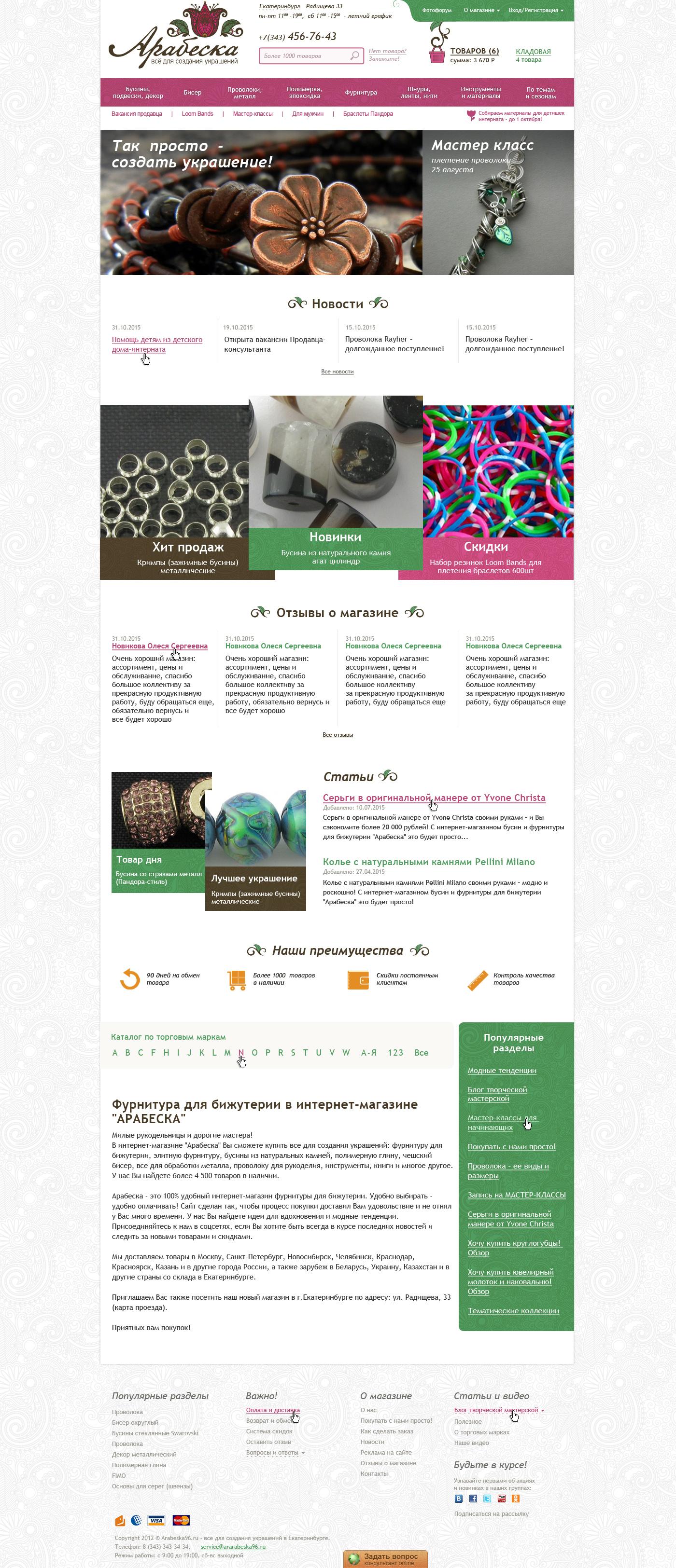 Арабеска. Обновление сайта с учетом разработанного фирменного стиля