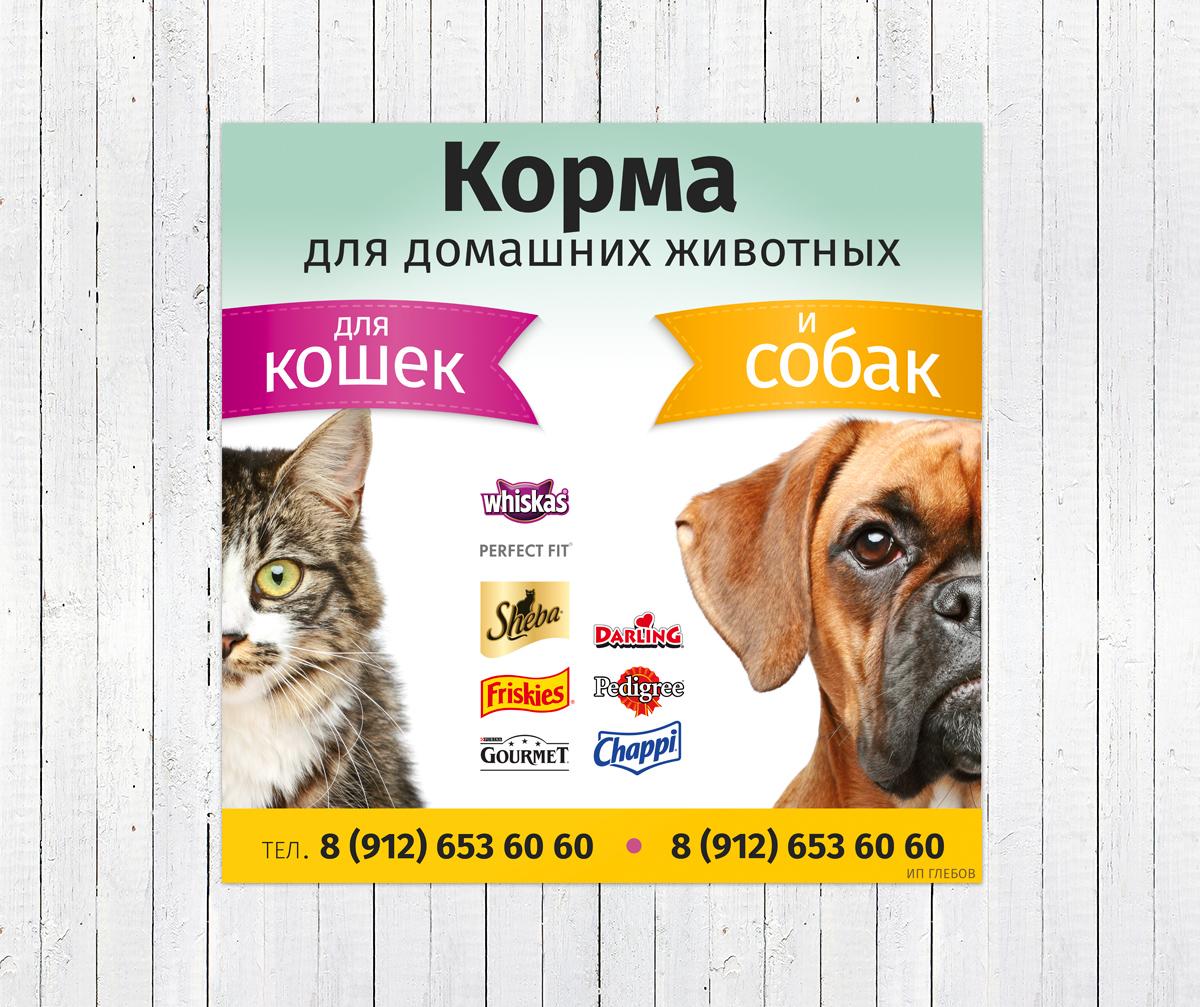 плакат, реклама кормов для животных