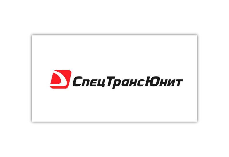 СпецТрансЮнит 2