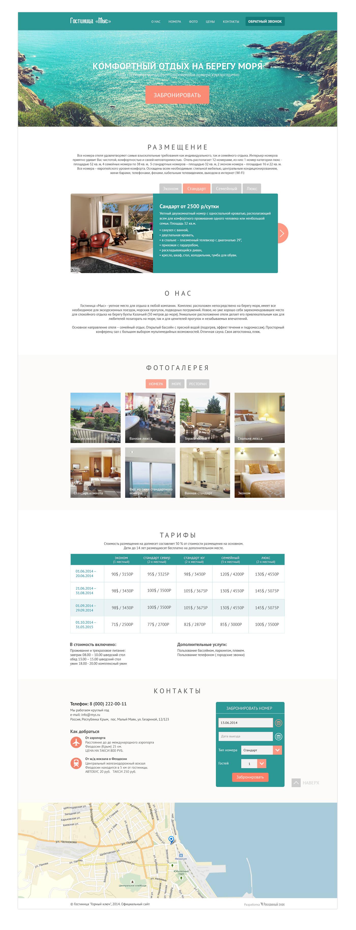 Сайт для небольшого отеля. Универсальное решение