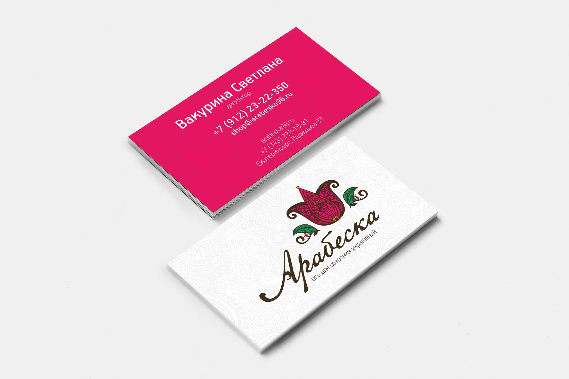 Арабеска, визитка
