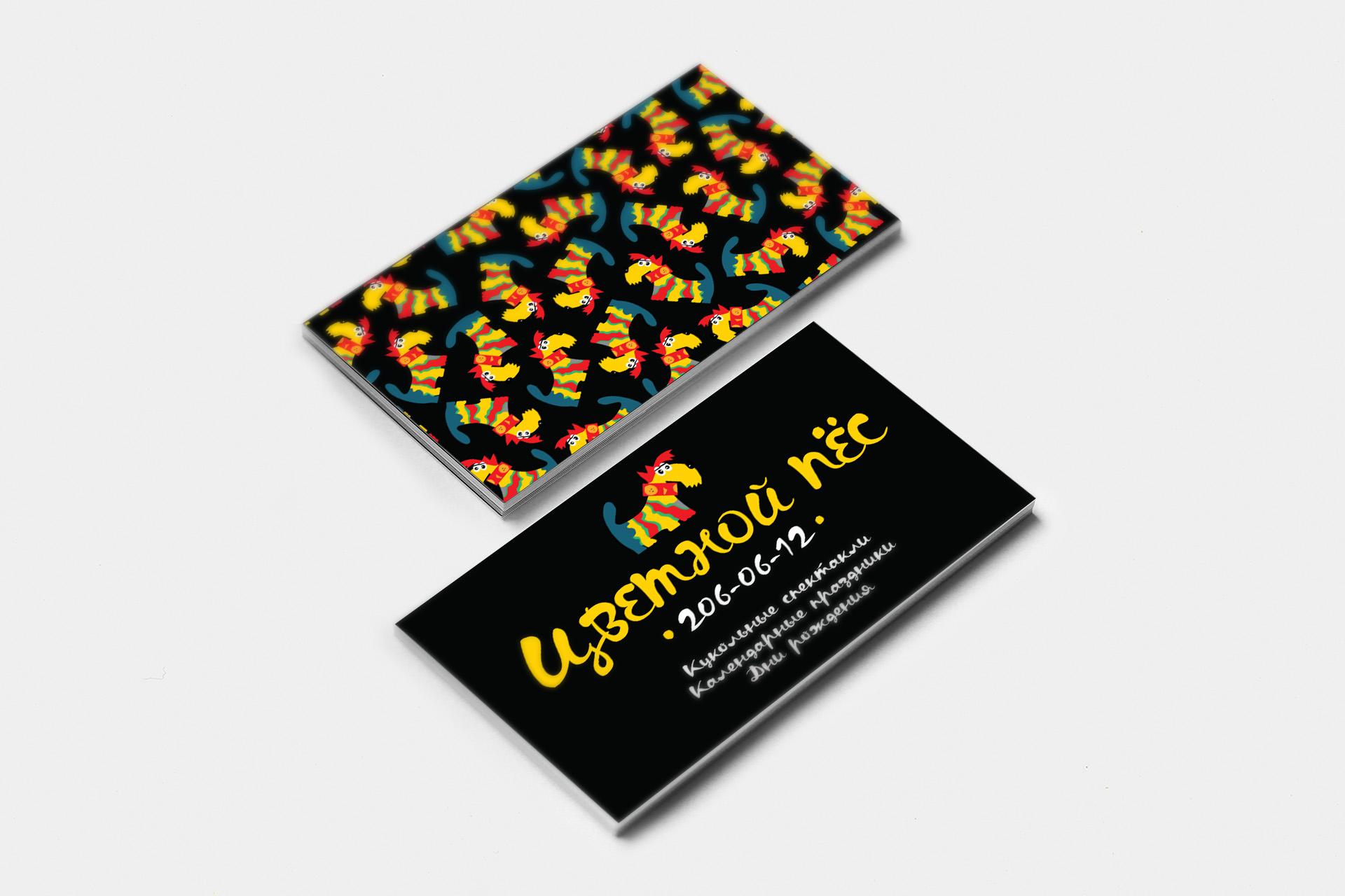 Цветной пёс, визитка