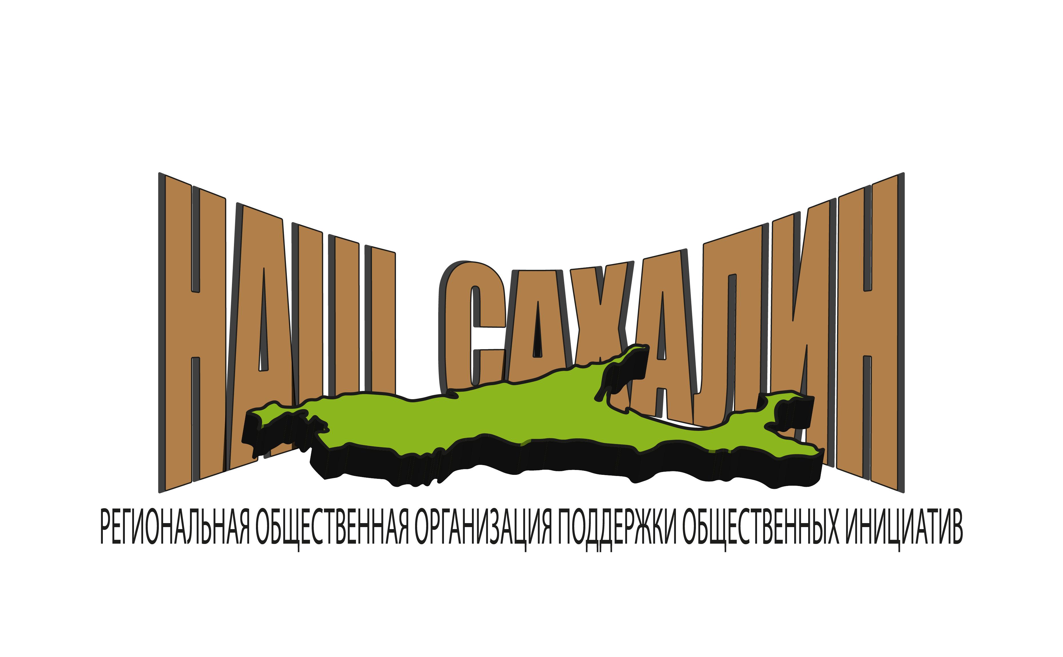 "Логотип для некоммерческой организации ""Наш Сахалин"" фото f_2255a7dcfac170a1.jpg"