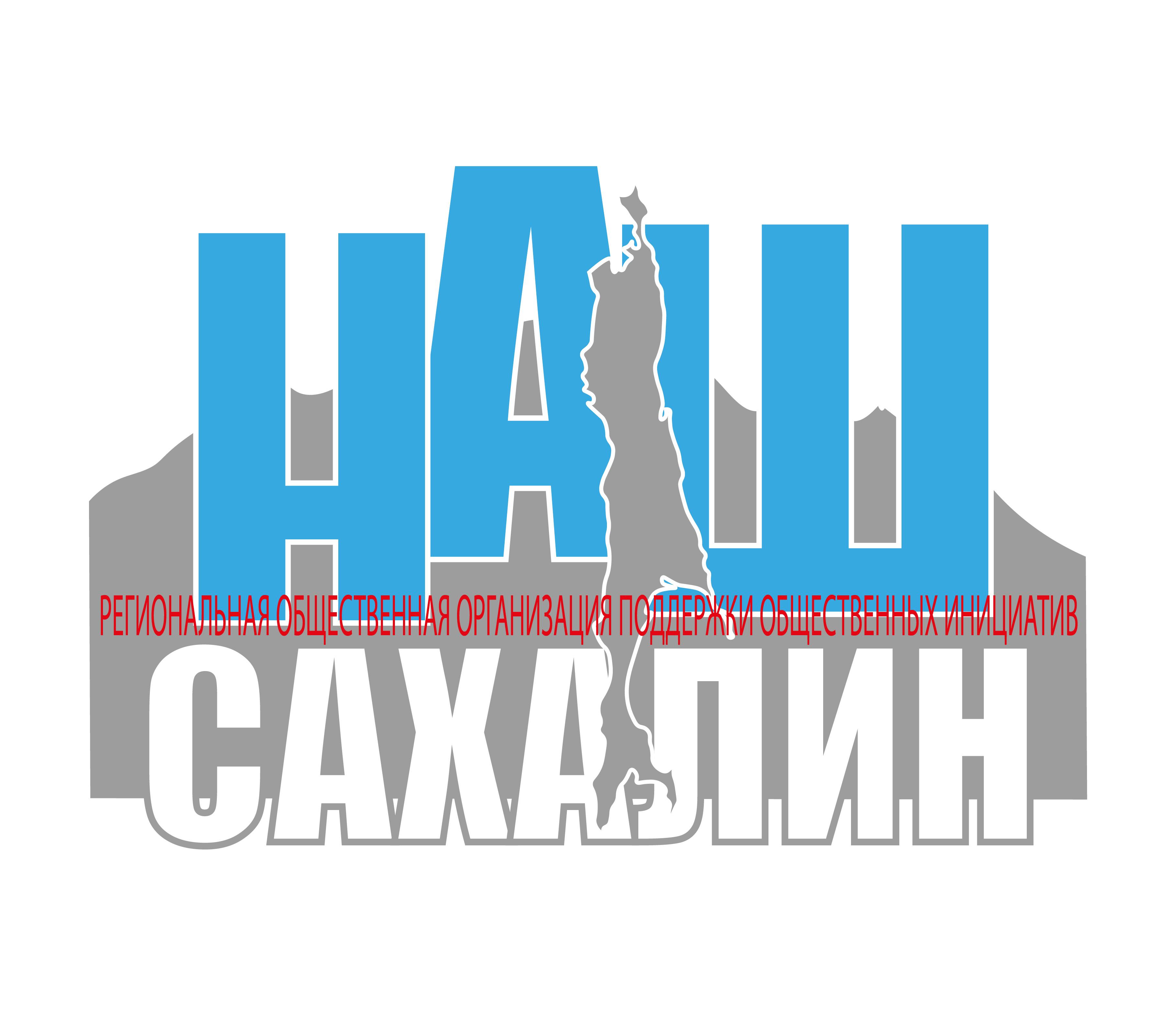 """Логотип для некоммерческой организации """"Наш Сахалин"""" фото f_7445a7c1de59f33a.jpg"""