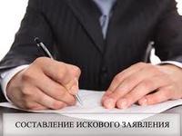 Написание искового заявления