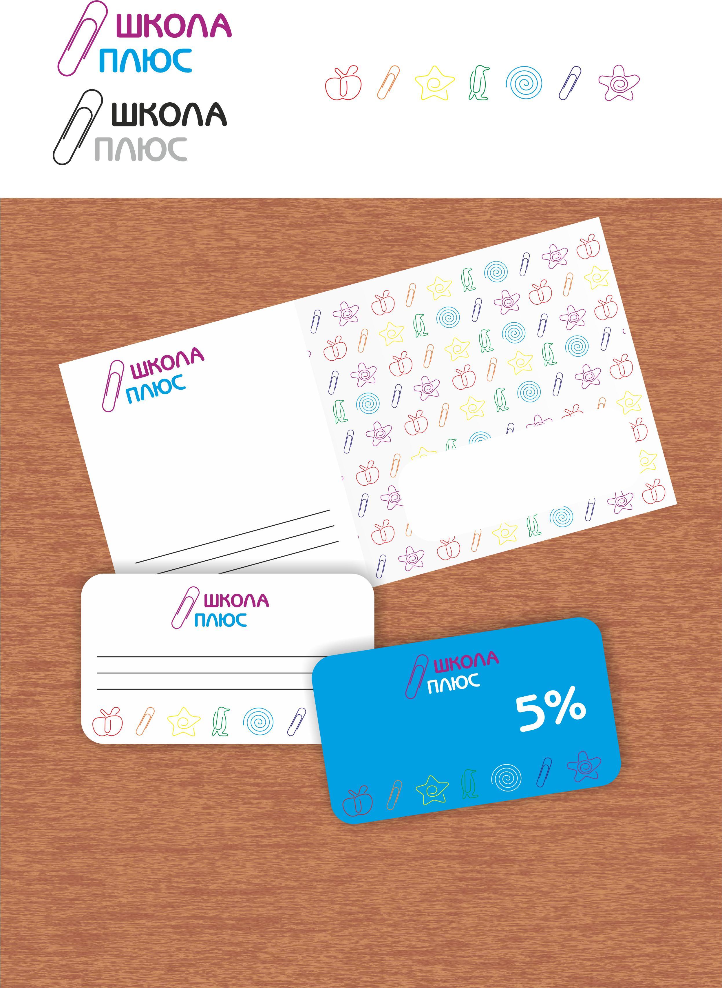 Разработка логотипа и пары элементов фирменного стиля фото f_4dad7bb44e4c6.jpg