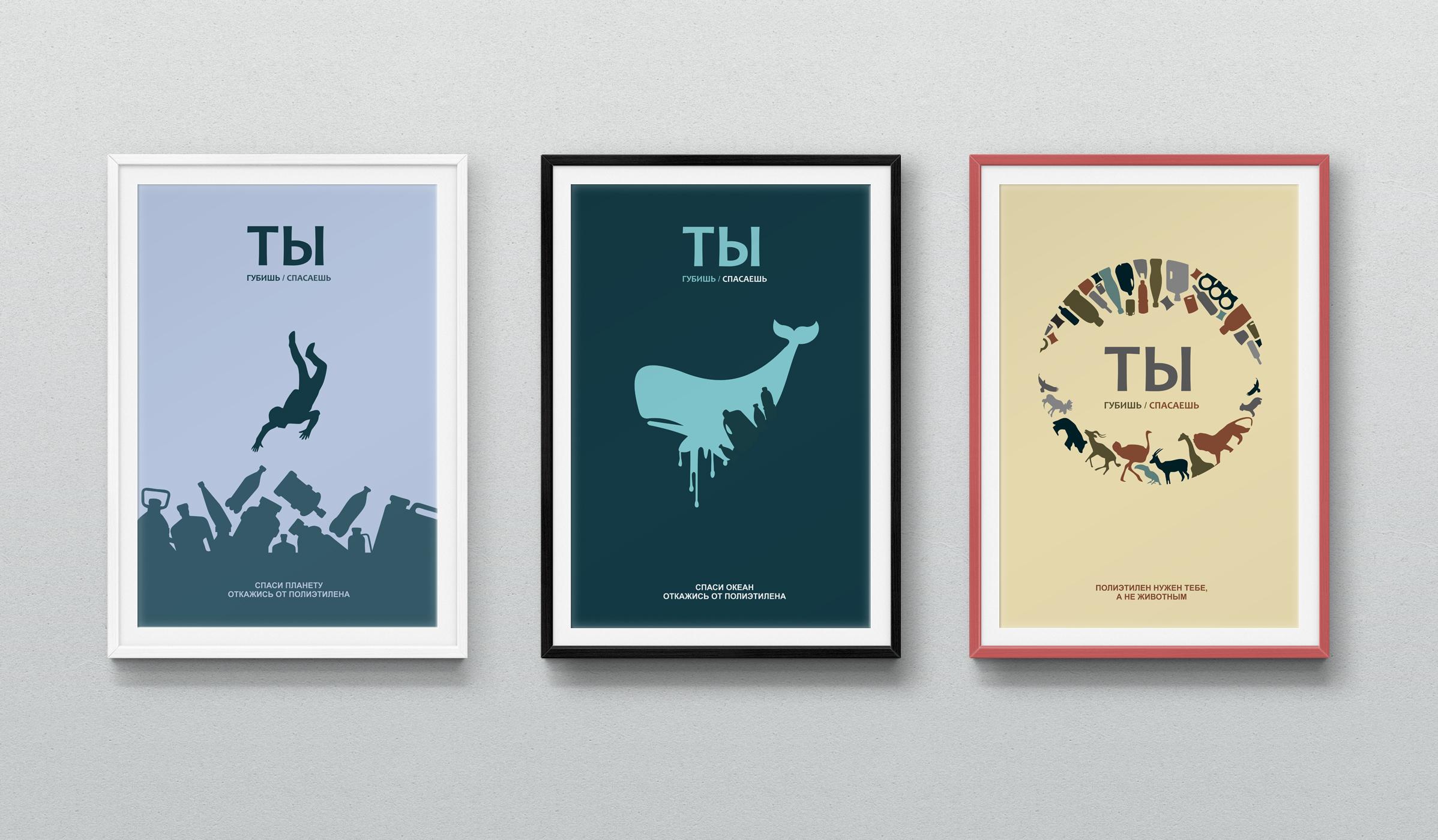 Серия социальных плакатов